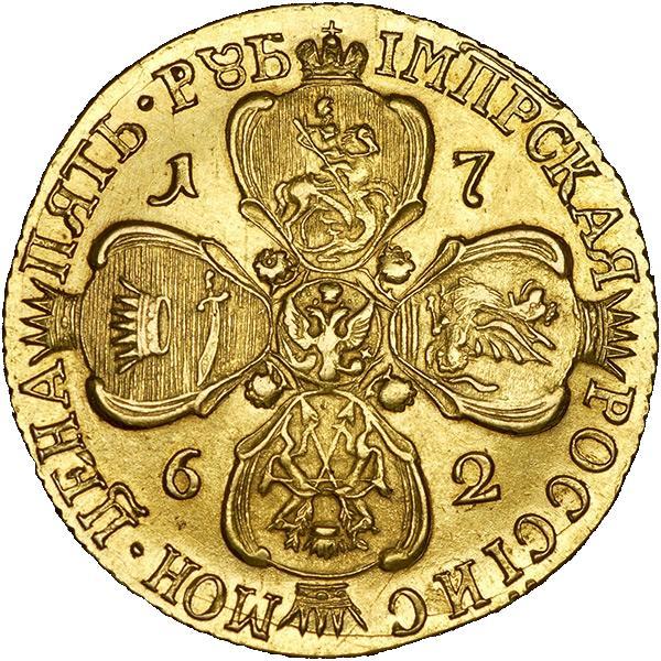 5 рублей 1762 г. СПБ. Петр III.