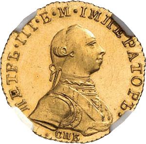 1 червонец 1762 г. СПБ. Петр III. Новодел. Шнуровидный гурт с наклоном насечки вправо