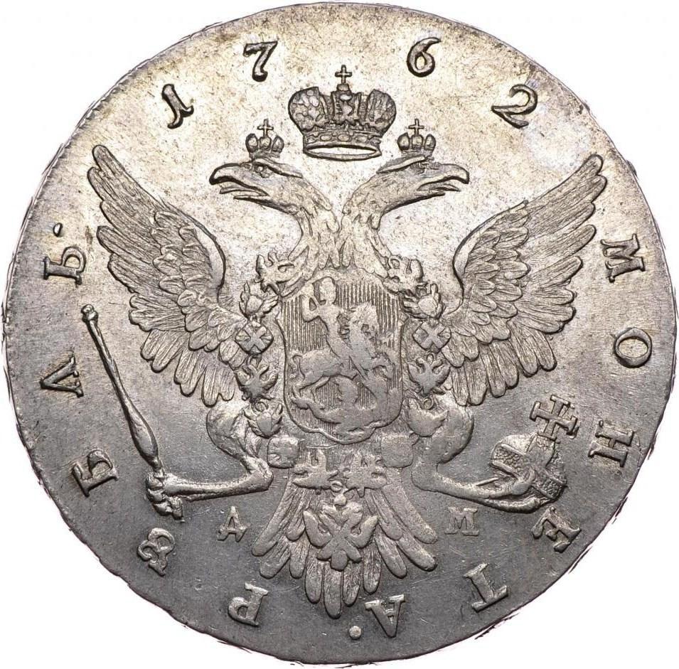 1 рубль 1762 г. ММД ДМ. Петр III. Красный монетный двор