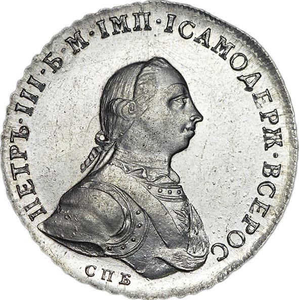 1 рубль 1762 г. СПБ НК. Петр III. Санкт-Петербургский монетный двор. Шнуровидный гурт с наклоном насечки вправо