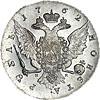 1 рубль 1762 г. СПБ НК. Петр III Санкт-Петербургский монетный двор. Шнуровидный гурт с наклоном насечки вправо