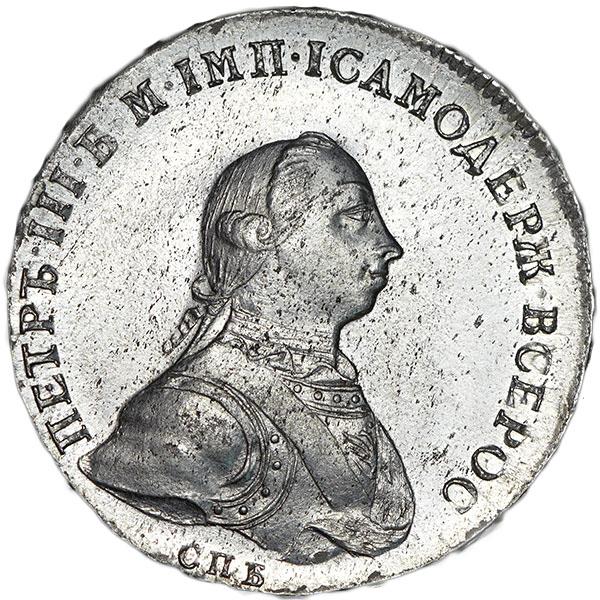 1 рубль 1762 г. СПБ НК. Петр III. Санкт-Петербургский монетный двор. Гурт Санкт-Петербургского монетного двора