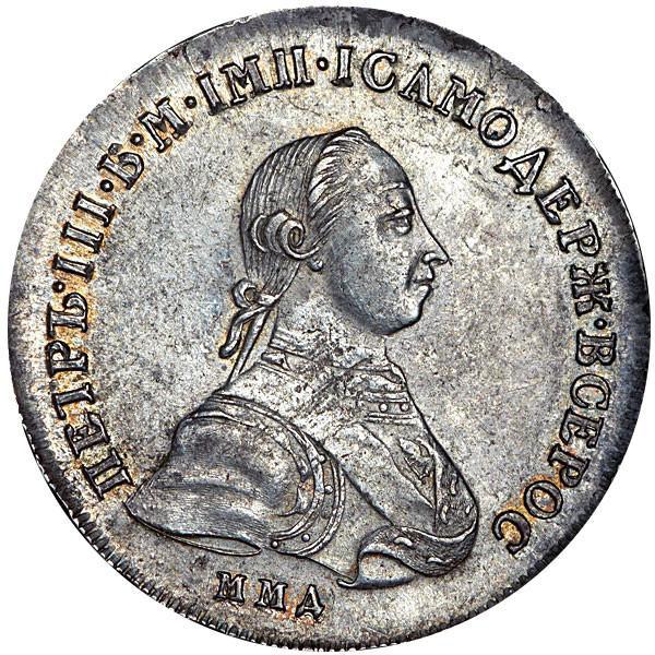 Полтина 1762 г. ММД ДМ. Петр III. Красный монетный двор
