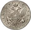 Полтина 1762 г. СПБ НК. Петр III Санкт-Петербургский монетный двор