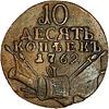 10 копеек 1762 г. Петр III КОПЪЕКЪ