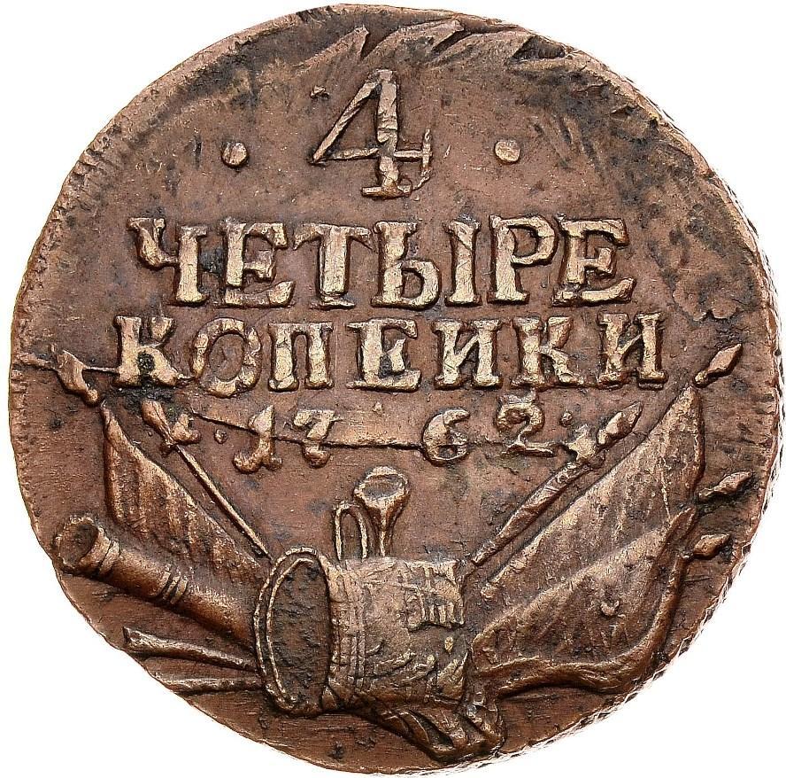 4 копейки 1762 г. Петр III. Сетчатый гурт