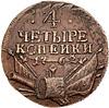 4 копейки 1762 г. Петр III Сетчатый гурт
