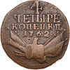 4 копейки 1762 г. Петр III Гурт Екатеринбургского монетного двора