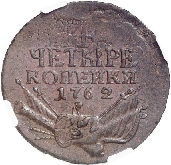 4 копейки 1762 г. Петр III. Гурт Московского монетного двора