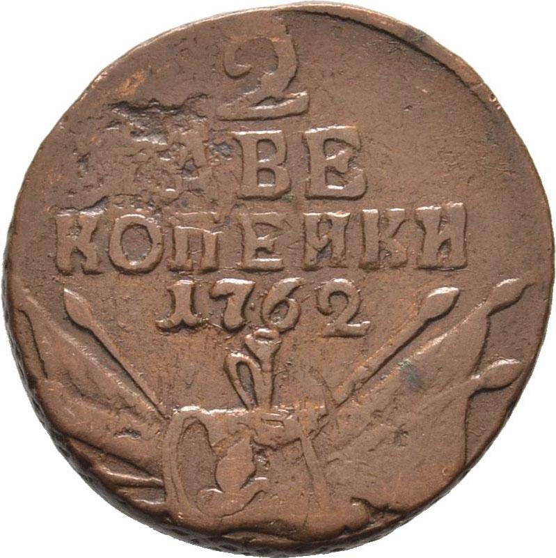 2 копейки 1762 г. Петр III. КОПЕИКИ