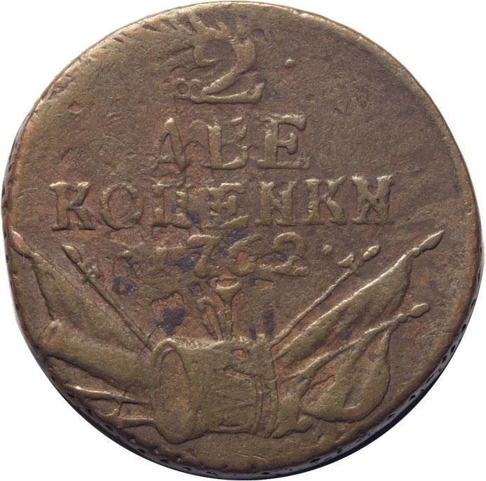 2 копейки 1762 г. Петр III. КОПЕNКN