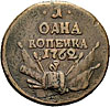 1 копейка 1762 г. Петр III Гурт рубчатый