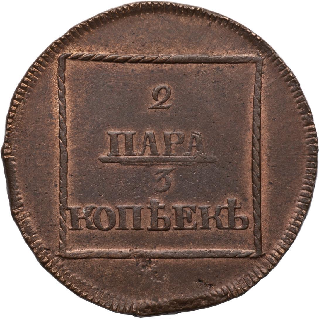 2 пара - 3 копейки 1772 г. Для Молдавии и Валахии (Екатерина II). Медь