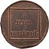 2 пара - 3 копейки 1772 г. Для Молдавии и Валахии (Екатерина II) Медь