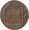2 пара - 3 копейки 1773 г. Для Молдавии и Валахии (Екатерина II) Тиражная монета