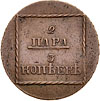 2 пара - 3 копейки 1774 г. Для Молдавии и Валахии (Екатерина II)