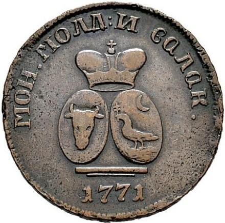 Пара - 3 денги 1771 г. Для Молдавии и Валахии (Екатерина II). Узорный гурт шестого типа