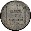 Пара - 3 денги 1771 г. Для Молдавии и Валахии (Екатерина II) Узорный гурт шестого типа