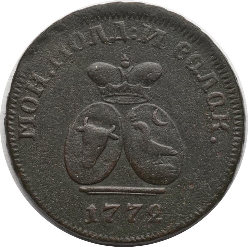 Пара - 3 денги 1772 г. Для Молдавии и Валахии (Екатерина II). МОН. МОЛД: И ВАЛАК