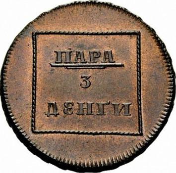 Пара - 3 денги 1772 г. Для Молдавии и Валахии (Екатерина II). МОН. МОЛД: И ВАЛОСК. Медь