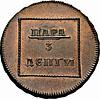 Пара - 3 денги 1772 г. Для Молдавии и Валахии (Екатерина II) МОН. МОЛД: И ВАЛОСК. Медь
