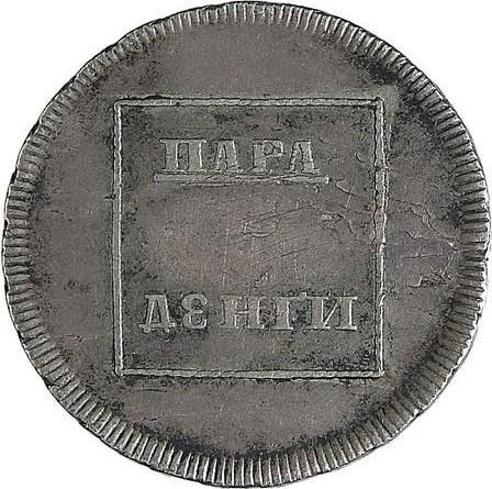 Пара - 3 денги 1773 г. Для Молдавии и Валахии (Екатерина II). Герб украшен цветами