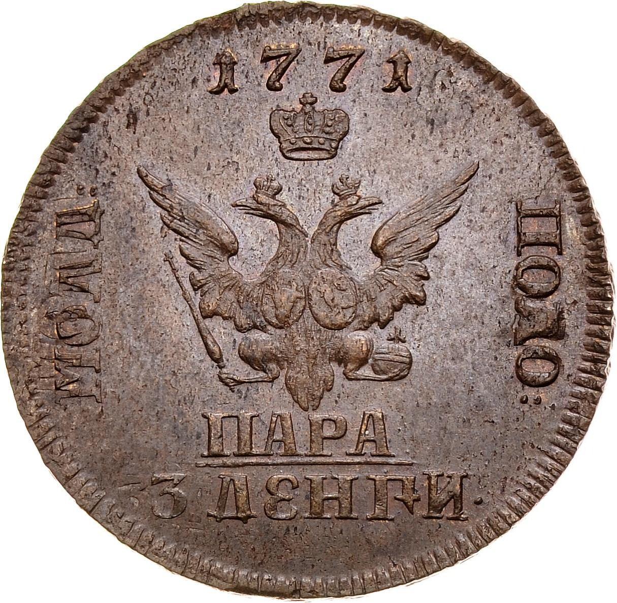 Пара - 3 денги 1771 г. Для Молдавии и Валахии (Екатерина II). Орел на аверсе. Под орлом ПАРА - 3 ДЕНГИ. Монограмма на реверсе