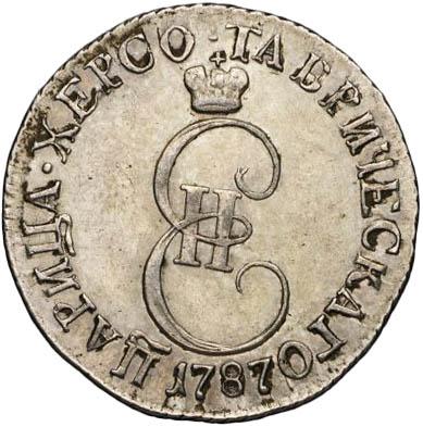 10 копеек 1787 г. ТМ. Таврические монеты (Екатерина II).