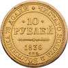 10 рублей 1836 г. СПБ. Николай I В память 10-летия коронации. Новодел