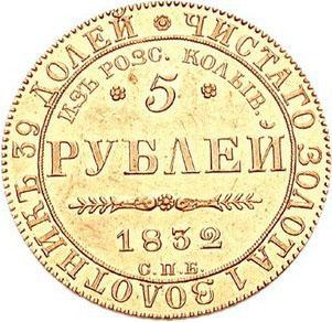 5 рублей 1832 г. СПБ ПД. Николай I. В память начала чеканки из золота колывано-воскресенских приисков
