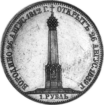 Монета бородино 26 августа 1812 самые драгоценные монеты россии