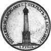 1 рубль 1839 г. Н CUBE F. Николай I В память открытия памятника-часовни на Бородинском поле