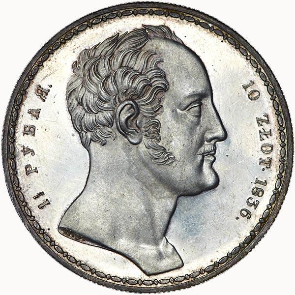Стоимость монеты 1836 года 10 злотых 1932 года цена серебро