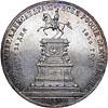 1 рубль 1859 г. Александр II Монумент императора Николая I на коне. Выпуклый чекан