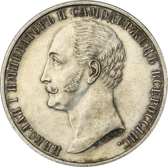 Рубль николая 1 цена альбом юбилейный монет