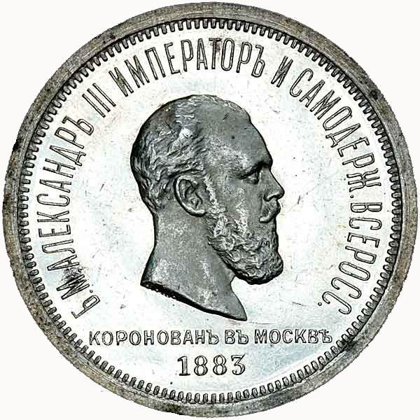 Коронация александра 3 монета цена стоимость советских бумажных денег