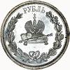1 рубль 1883 г. ЛШ. Александр III В память коронации императора Александра III