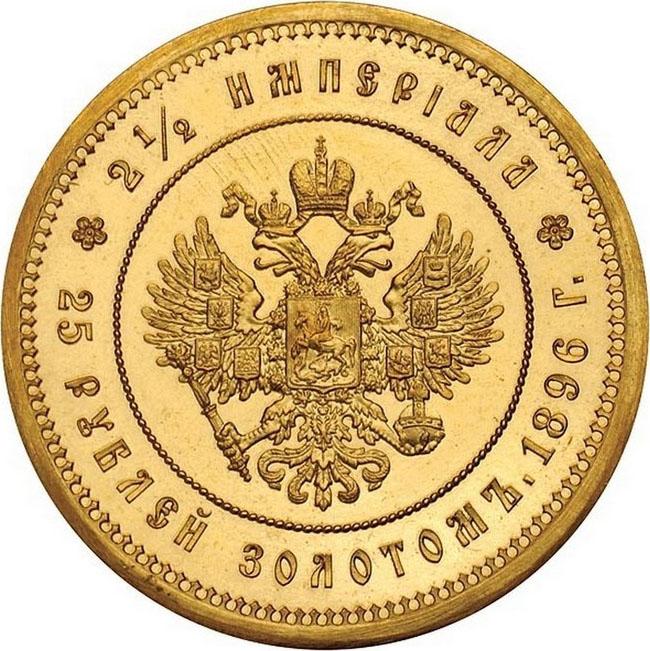 Стоимость монеты 25 рублей 1896 года цена деньги в великобритании