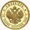 10 рублей. Империал 1896 г. (АГ). Николай II Империал