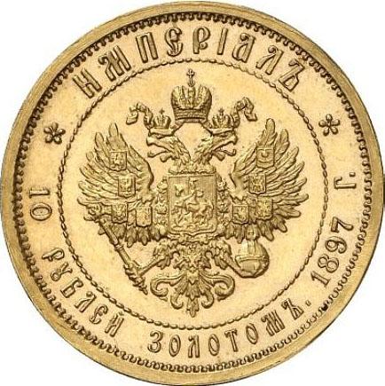 Империал монета цена 1897 цена на 2 гривны 2001 танцы на льду