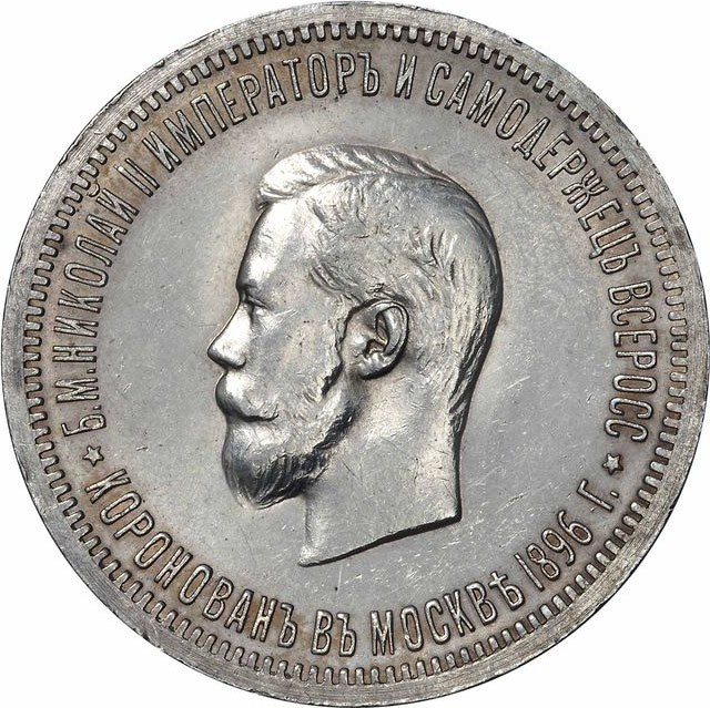 Николаевский рубль 1896 цена монета рубль 1741 года спб
