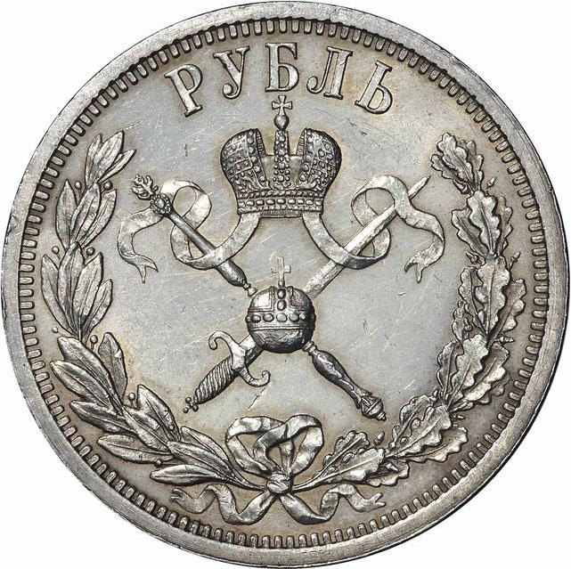 1 рубль 1896 г. (АГ). Николай II. В память коронации императора Николая II