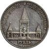 1 рубль 1898 г. (АГ) АГ. Николай II В память открытия памятника императору Александру II