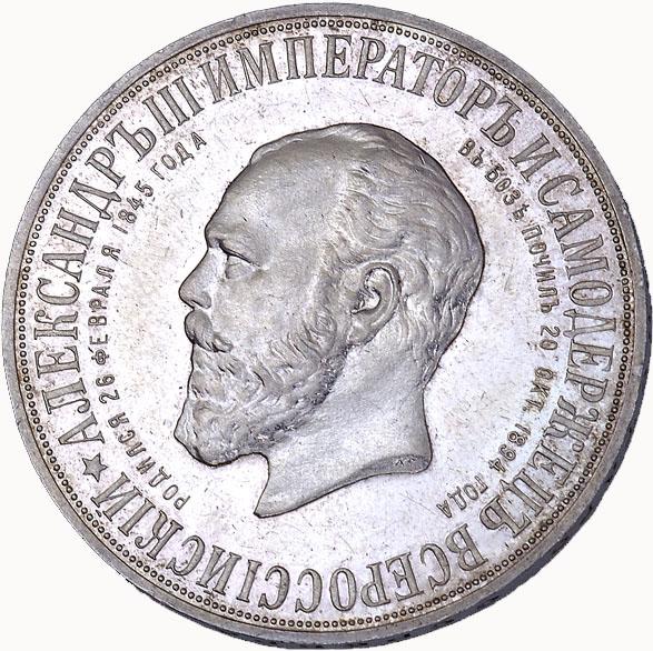Монета александр император и самодержец всероссийский цена поиск монет в старых домах