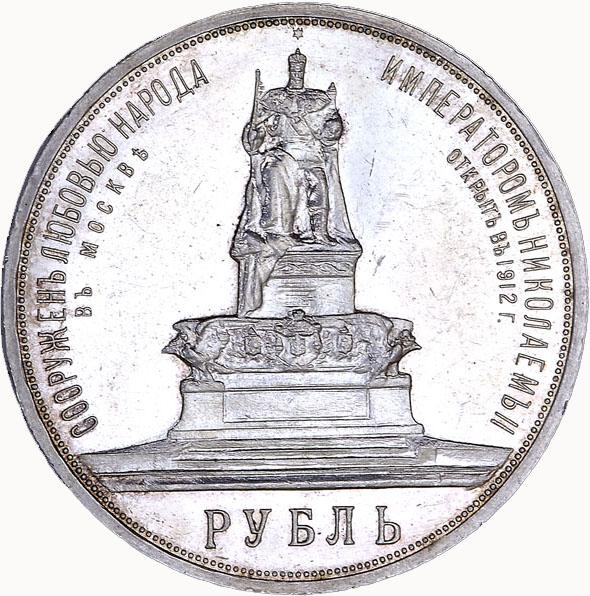 1 рубль 1912 г. (ЭБ) АГ. Николай II. В память открытия монумента императору Александру III