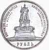 1 рубль 1912 г. (ЭБ) АГ. Николай II В память открытия монумента императору Александру III