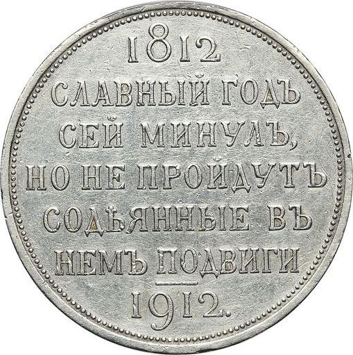 1 рубль 1912 г. (ЭБ). Николай II. В память 100-летия отечественной  войны 1812 г