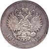 1 рубль 1913 г. (ВС). Николай II В память 300-летия дома Романовых. Плоский чекан