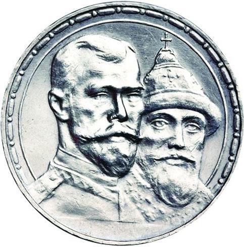 1 рубль 300 лет дома романовых купить уникальные артефакты