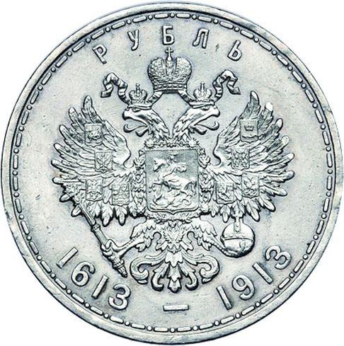 1 рубль 1913 г. (ВС). Николай II. В память 300-летия дома Романовых. Выпуклый чекан